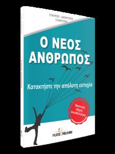 Σταύρος Τζαμτζής - Ψυχολόγος Θεσσαλονίκη