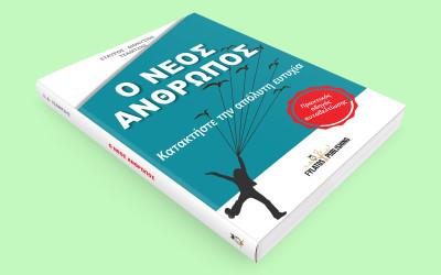 """Βιβλιοκριτική """"Ο Νέος Άνθρωπος – Κατακτήστε την Απόλυτη Ευτυχία"""""""