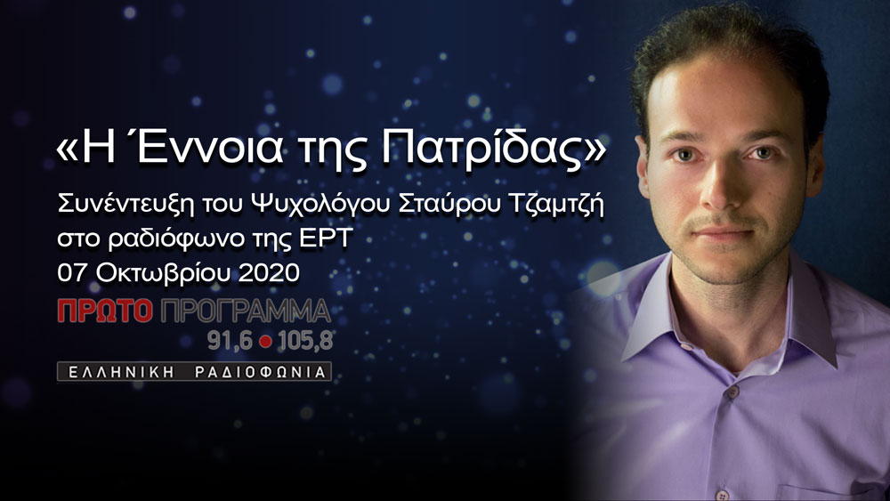 Συνέντευξη του Ψυχολόγου Σταύρου Τζαμτζή στο ραδιόφωνο της ΕΡΤ